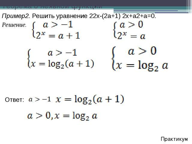 Практикум Пример2. Решить уравнение 22x-(2a+1) 2x+a2+a=0. Решение.  Ответ: Т...