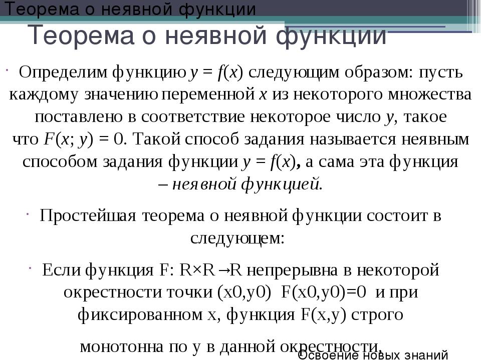 Теорема о неявной функции Определим функциюу=f(x) следующим образом: пусть...