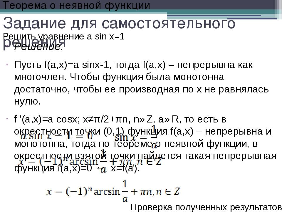 Задание для самостоятельного решения Решение. Пусть f(a,x)=a sinx-1, тогда f(...