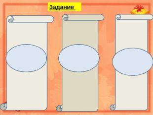 Приспособление К разному составу воздуха Приспособления к недостатку воды Пр