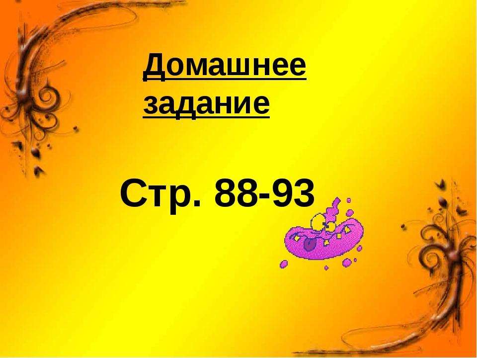 Домашнее задание Стр. 88-93