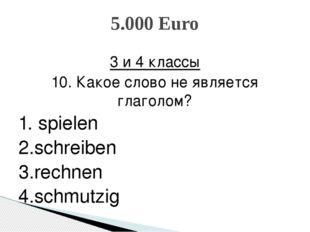 3 и 4 классы 10. Какое слово не является глаголом? 1. spielen 2.schreiben 3.r