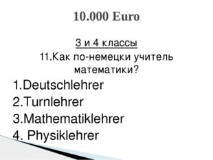 3 и 4 классы 11.Как по-немецки учитель математики? 1.Deutschlehrer 2.Turnlehr