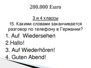 3 и 4 классы 15. Какими словами заканчивается разговор по телефону в Германии