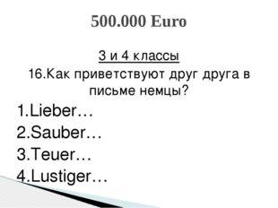3 и 4 классы 16.Как приветствуют друг друга в письме немцы? 1.Lieber… 2.Saube