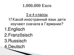 3 и 4 классы 17.Какой иностранный язык дети изучают сначала в Германии? 1.Eng