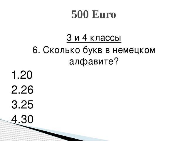3 и 4 классы 6. Сколько букв в немецком алфавите? 1.20 2.26 3.25 4.30 500 Euro
