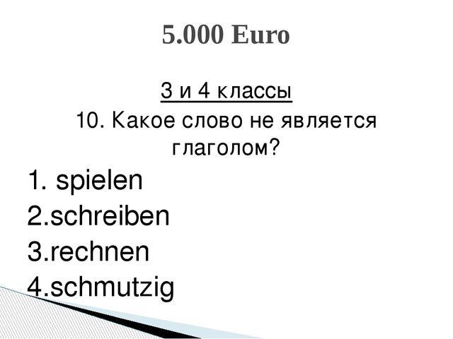 3 и 4 классы 10. Какое слово не является глаголом? 1. spielen 2.schreiben 3.r...