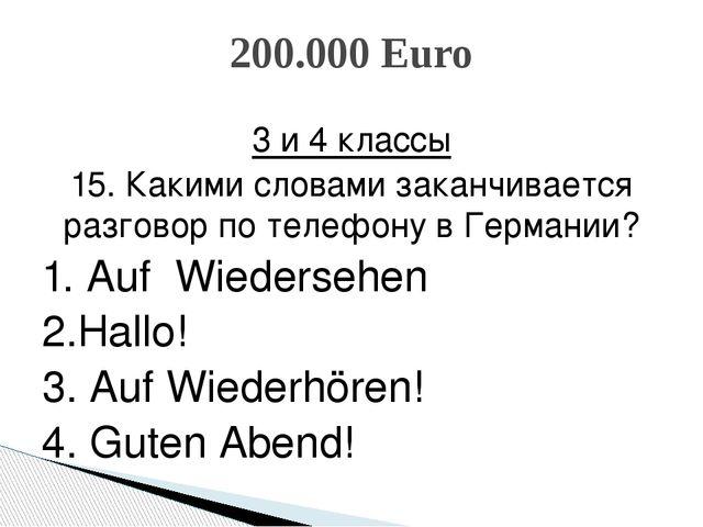 3 и 4 классы 15. Какими словами заканчивается разговор по телефону в Германии...
