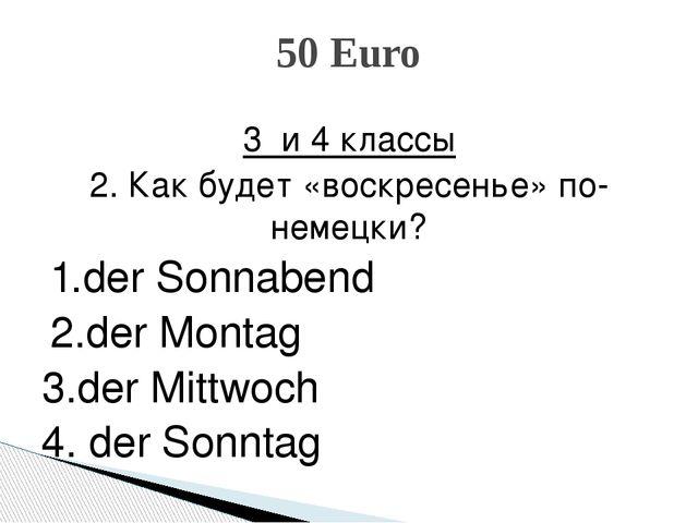 3 и 4 классы 2. Как будет «воскресенье» по-немецки? 1.der Sonnabend 2.der Mon...