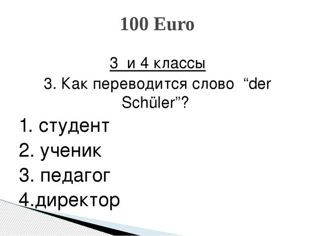 """3 и 4 классы 3. Как переводится слово """"der Schüler""""? 1. студент 2. ученик 3...."""