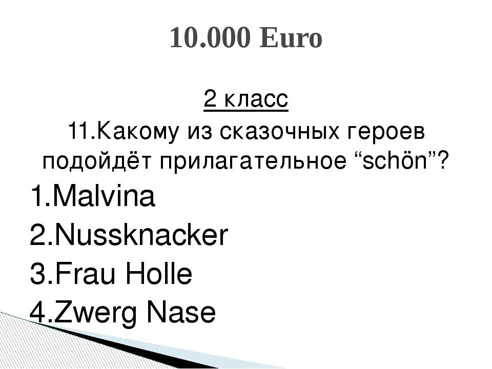 """2 класс 11.Какому из сказочных героев подойдёт прилагательное """"schön""""? 1.Malv..."""