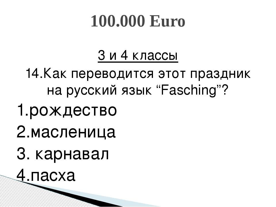 """3 и 4 классы 14.Как переводится этот праздник на русский язык """"Fasching""""? 1.р..."""