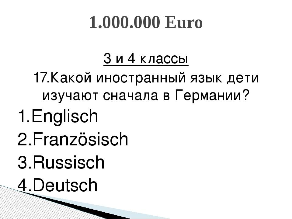 3 и 4 классы 17.Какой иностранный язык дети изучают сначала в Германии? 1.Eng...