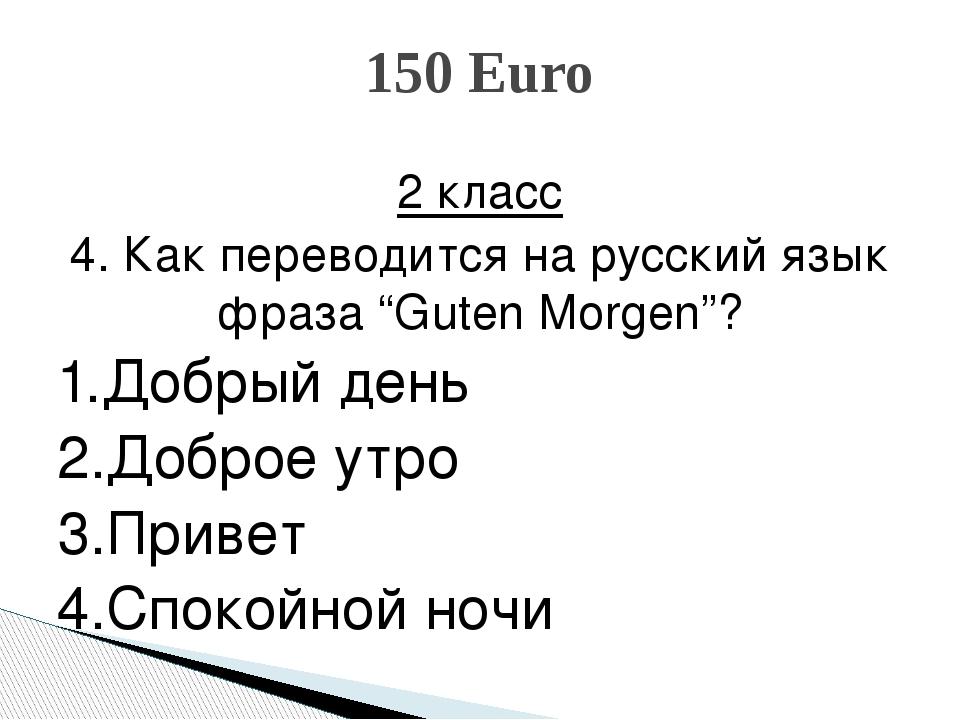 """2 класс 4. Как переводится на русский язык фраза """"Guten Morgen""""? 1.Добрый ден..."""