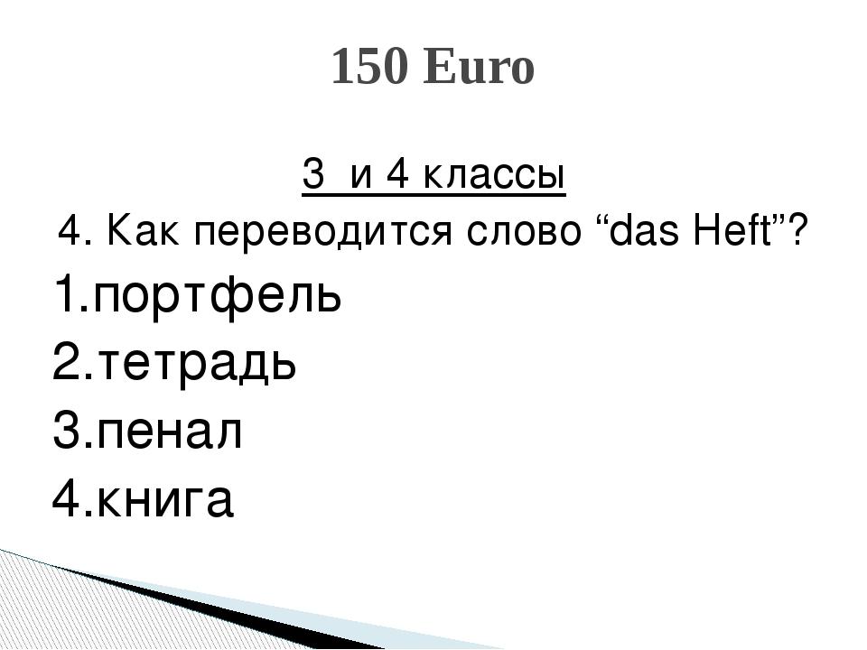 """3 и 4 классы 4. Как переводится слово """"das Heft""""? 1.портфель 2.тетрадь 3.пена..."""
