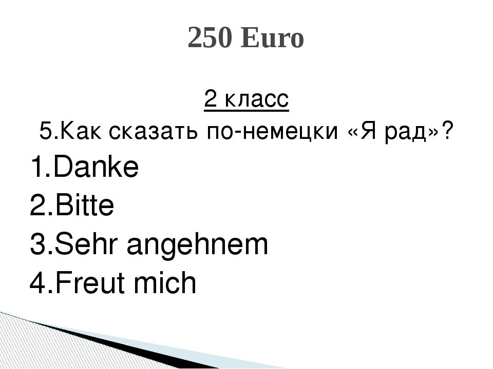 2 класс 5.Как сказать по-немецки «Я рад»? 1.Danke 2.Bitte 3.Sehr angehnem 4.F...