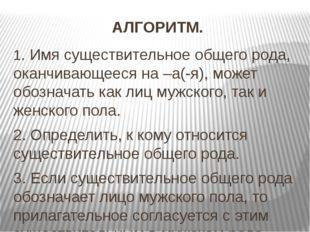 АЛГОРИТМ. 1. Имя существительное общего рода, оканчивающееся на –а(-я), может