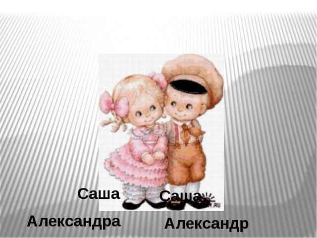 Саша Саша Александра Александр
