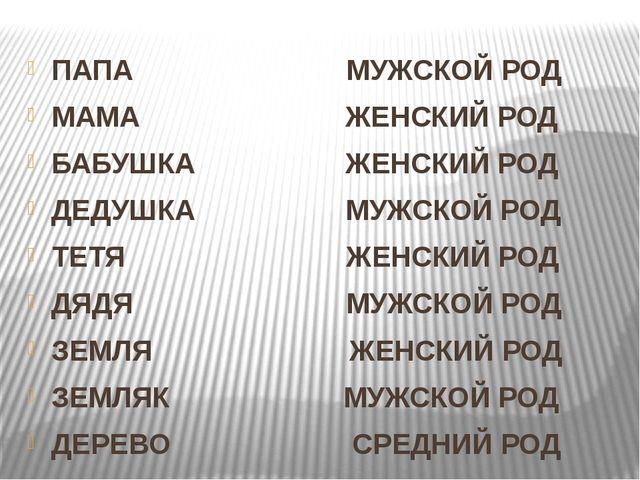 ПАПА МУЖСКОЙ РОД МАМА ЖЕНСКИЙ РОД БАБУШКА ЖЕНСКИЙ РОД ДЕДУШКА МУЖСКОЙ РОД ТЕ...