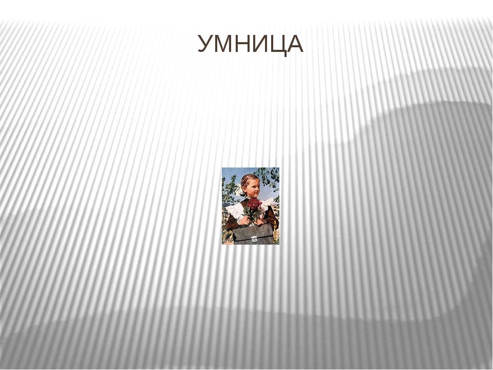 УМНИЦА
