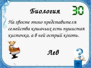 Химия Первый элемент Периодической системы Д.И. Менделеева. Водород