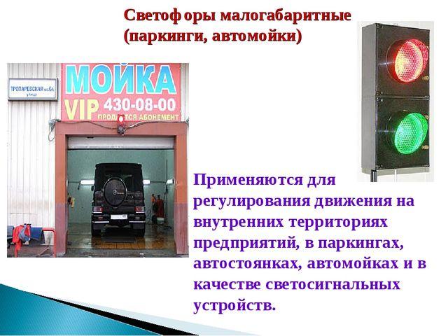 Светофоры малогабаритные (паркинги, автомойки) Применяются для регулирования...