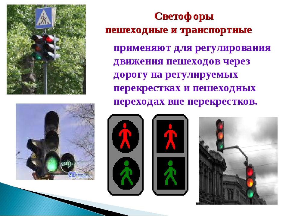 Светофоры пешеходные и транспортные применяют для регулирования движения пеше...