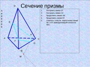 Сечение призмы Построить линию ЕF Построить линию GF Продолжить линию АВ Прод
