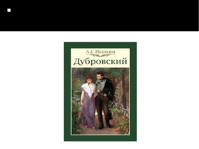 The main characters of the book «Dubrovsky» are: Vladimir Dubrovsky and Maria...