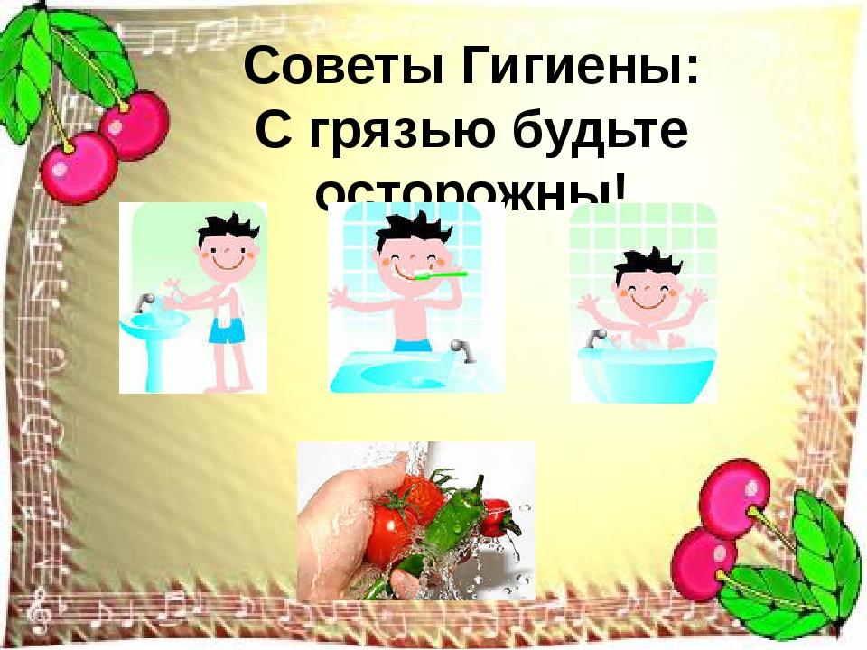 Советы Гигиены: С грязью будьте осторожны!