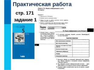 Практическая работа стр. 171 задание 1