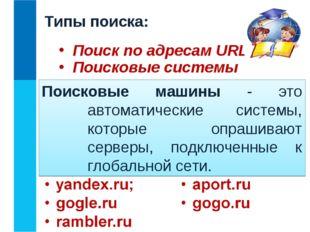 Типы поиска: Поиск по адресам URL Поисковые системы Поисковые машины - это ав