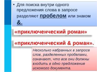 Для поиска внутри одного предложения слова в запросе разделяют пробелом или з