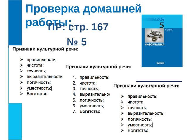 Проверка домашней работы: § ПР: стр. 167 № 5