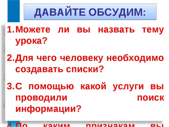 ДАВАЙТЕ ОБСУДИМ: