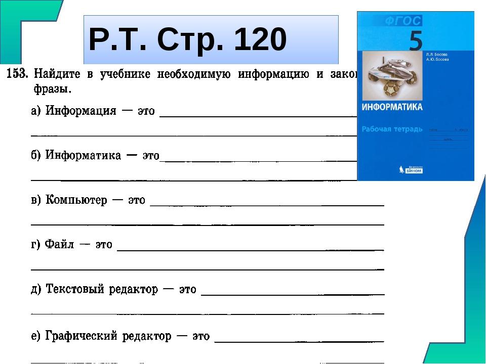 Р.Т. Стр. 120 (153)