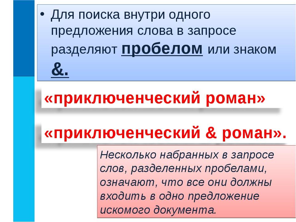 Для поиска внутри одного предложения слова в запросе разделяют пробелом или з...
