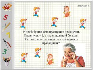 У прабабушки есть правнуки и правнучки. Правнучек – 2, а правнуков на 4 больш