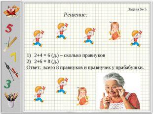 Решение: 2+4 = 6 (д.) – сколько правнуков 2+6 = 8 (д.) Ответ: всего 8 правнук