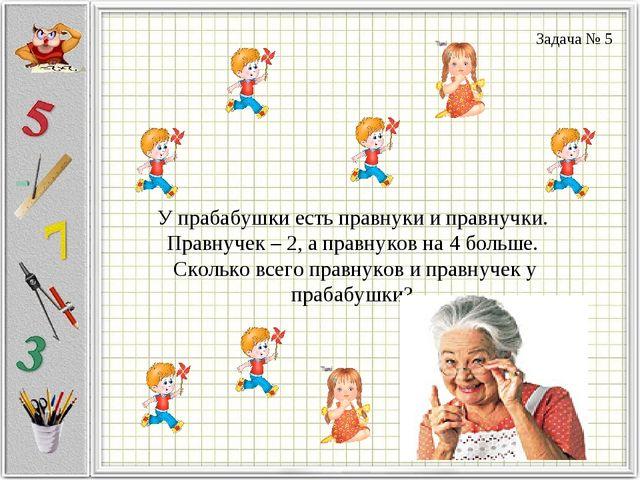 У прабабушки есть правнуки и правнучки. Правнучек – 2, а правнуков на 4 больш...