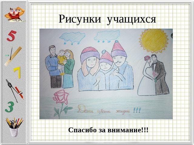 Рисунки учащихся Спасибо за внимание!!!