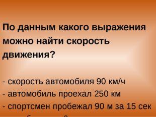 По данным какого выражения можно найти скорость движения? - скорость автомоби