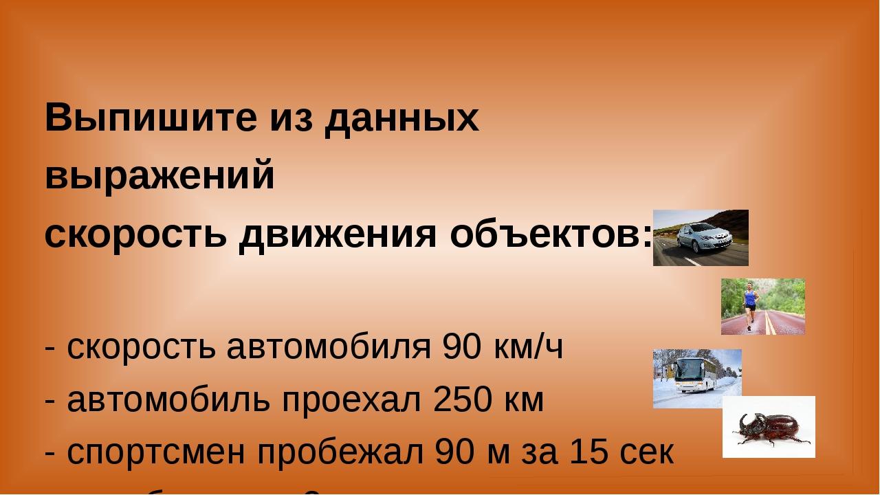 Выпишите из данных выражений скорость движения объектов: - скорость автомобил...