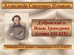 Дубровский и Маша Троекурова (главы XII-XIX) Александр Сергеевич Пушкин Матер