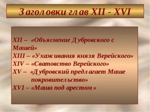 Заголовки глав XII - XVI XII – «Объяснение Дубровского с Машей» XIII – «Ухажи