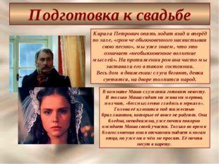 Подготовка к свадьбе Кирила Петрович опять ходит взад и вперёд по зале, «гром