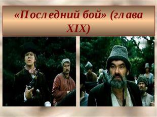 «Последний бой» (глава XIX)