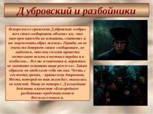 Дубровский и разбойники Вскоре после сражения Дубровский «собрал всех своих с