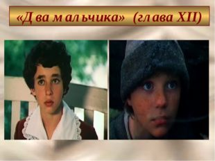 «Два мальчика» (глава XII)